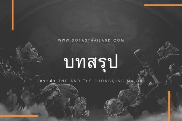 Drama TNC and the Chongqing Major