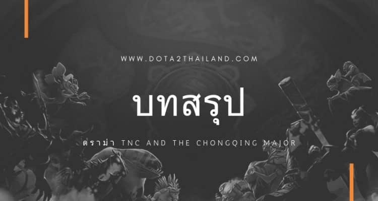 Drama TNC and the Chongqing Major